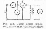 Зависимость вторичного напряжения трансформатора от величины и характера нагрузки
