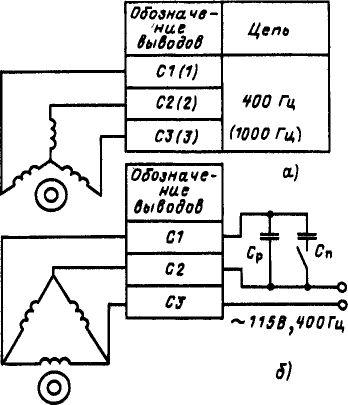 Схемы включения трехфазных